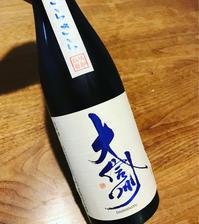 大信州夏のさらさら純米吟醸 - おひとり様の日々・・・その後