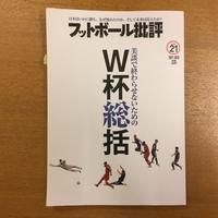 フットボール批評 21 - 湘南☆浪漫
