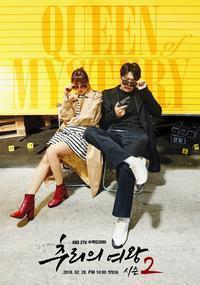 韓国ドラマ「推理の女王 シーズン2」OST-「春を夢見る(冬眠)」(봄을 꿈꾸다 (겨울잠)) - ソ・ウングァン(BTOB) - OST評論家 モンタンKOREA