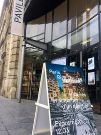 パリ都市開発の散策ツアーに参加しました - keiko's paris journal <パリ通信 - KSL>