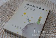 子供の頃に読んでなかった 『星の王子さま』 - Le temps pur  - ル・タン・ピュール  -