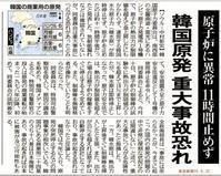 原発に異常11時間止めず韓国原発重大事故恐れ/東京新聞 - 瀬戸の風