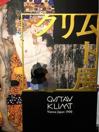 「クリムト展 ウィーンと日本1900 」プレミアムナイト鑑賞しました。 - あれも食べたい、これも食べたい!EX