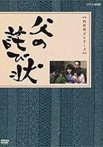 『父の詫び状』(ドラマ) - 竹林軒出張所