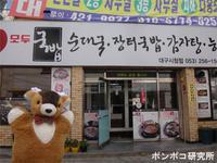 スンデ定食(순대정식)@모두국밥 - ポンポコ研究所