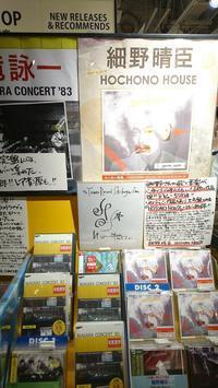 HOCHONO HOUSEサイン色紙 @ 渋谷タワレコ - 鴎庵