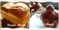 Bread Class-単発レッスン♪ - Romy's Mondo ~料理教室主宰Romyの世界~