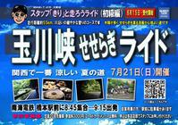 7/21(日)玉川峡せせらぎライド - ショップイベントの案内 シルベストサイクル