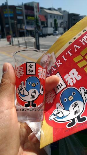 成田酒フェス - 日々の出来事や感想などを記したもの。:)