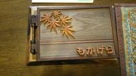 木製のアルバム - もかげら 「木仮現楽」 ・・ ・  ・  木で仮想現実を楽しむ工房