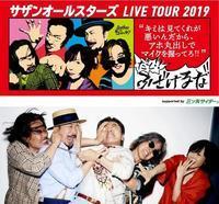 サザンオールスターズ TOUR 2019 - 十色生活