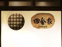 【六本木の田舎家東店】 - お散歩アルバム・・紫陽花日和