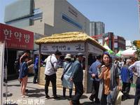 韓方文化祭り(한방문화축제)-3- - ポンポコ研究所