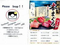 今日の今日?宣伝します「熊野産クロマグロ」 - LUZの熊野古道案内