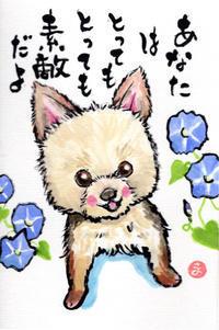 クッキーちゃん - まゆみのお絵描き絵手紙