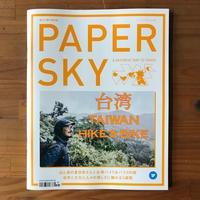 [WORKS]PAPER SKY no.59台湾 - 机の上で旅をしよう(マップデザイン研究室ブログ)