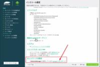 openSUSE Leap 15.1:ネットワークの設定はYaSTではなくアプレットで - isLandcenter 非番中