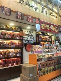 偽物のクッキーを買ってしまった話 - 日日是好日 in Hong Kong