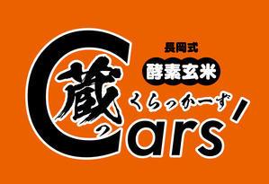 【出店日のお知らせ】10月の蔵っCars`は… - キッチンカー蔵っCars'