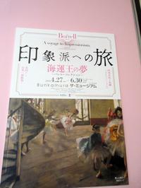 【Bunkamuraザ・ミュージアムの印象派展と変貌する渋谷駅前】 - お散歩アルバム・・初夏を楽しむ