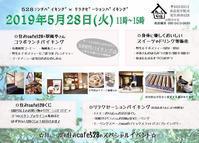 住みカフェ528 - トトモニのりぷ