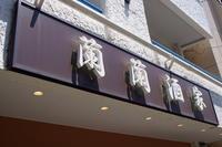 【初台 蘭蘭酒家】甘酸っぱい「豚肉と四川ピクルスの天然塩炒め」 - SAMのLIFEキャンプブログ Doors , In & Out !