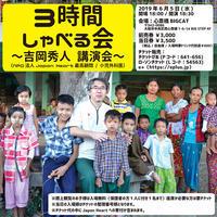 大阪講演会のお知らせ - 発展途上国の子供を救え!小児外科医吉岡秀人の戦い