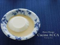 やっぱり絶品♡イルプルーレシピのブランマンジェ - Cucina ACCA