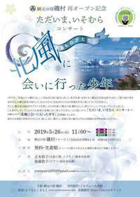 5/26気仙沼へ - ふうりゅう日記