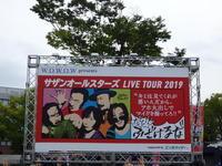 サザンオールスターズ / LIVE TOUR 2019 @メットライフドーム(西武ドーム) - STERNNESS DUST α