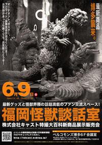 6月9日(日)、福岡怪獣談話室開催決定! - 特撮大百科最新情報