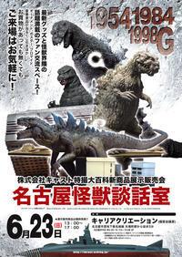 6月23日(日)名古屋怪獣談話室開催! - 特撮大百科最新情報
