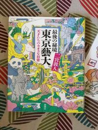 最後の秘境東京藝大 - ニットの着樂