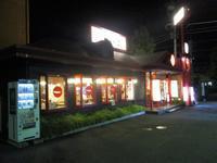 「天下一品多摩ニュータウン店」でチャーハン定食(こってり)♪88 - 冒険家ズリサン