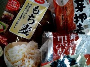 黒豆ご飯 -