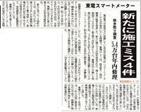 東電 スマートメーター 新たに施工ミス4件5.4万台年内修理/東京新聞 - 瀬戸の風