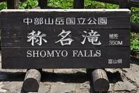 落差日本一の滝を見に - むーちゃんパパのブログ4