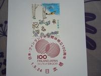 日本・フィンランド外交関係樹立100年切手 特印2[押印機] - 見知らぬ世界に想いを馳せ