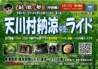 7/28(日)天川村納涼快走ライド 115km - ショップイベントの案内 シルベストサイクル