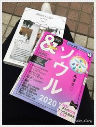 ソウル本で旅準備♪ - **いろいろ日記**