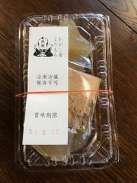 わらび餅 - おうちやさい