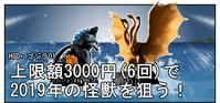 【漫画で雑記】ガシャポン新シリーズ!! ~HG D+ゴジラ01~ - BOB EXPO