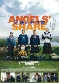 天使の分け前 - フィールド