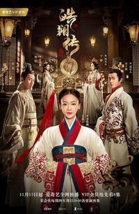 電視劇《皓鑭伝》(2018) - 越劇・黄梅戯・紅楼夢 since 2006
