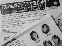 東北の皆さん!5月28日(火)6494 - from our Diary. MASH  「写真は楽しく!」