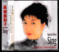 """♪671 高橋真梨子 """" SPECIAL BEST〜Sing """" CD 2019年5月29日 - 侘び寂び"""