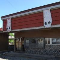 みもり食堂 / 奥州市水沢羽田町 - そばっこ喰いふらり旅