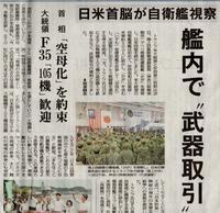 安倍首相とトランプ大統領が、日本の自衛艦で武器の購入の取引 - ながいきむら議員のつぶやき(日本共産党長生村議員団ブログ)