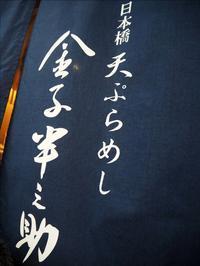 日本橋 天ぷらめし金子半之助日本橋店 - 人形町からごちそうさま