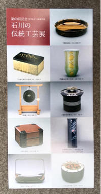 第60回石川の伝統工芸展 - 織部 服部泰美 hattori yasumiの陶芸と日々雑感 <越前の土のぬくもりを届けよう会>